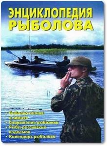 Энциклопедия рыболова - Левадный В.