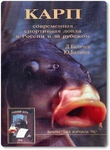 Карп - Баличев Д.
