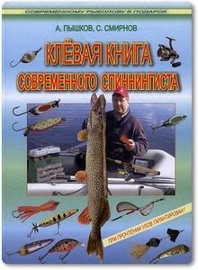 Клёвая книга современного спиннингиста - Пышков А. В.