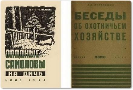 Собрание книг об охоте - Перелешин С. Д.