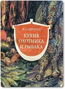 Кухня охотника и рыбака - Питенев И. В.
