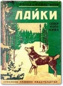 Лайки северного края - Эмке А. И.
