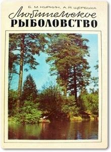 Любительское рыболовство - Куркин Б. М.