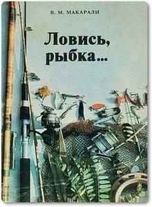 Ловись, рыбка - Макарали В. М.