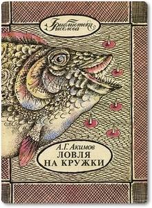 Ловля на кружки - Акимов А. Г.