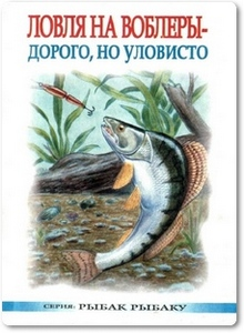Ловля на воблеры - Смирнов С. Г.