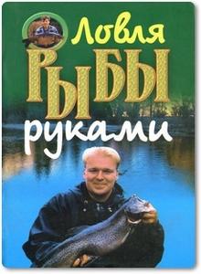 Ловля рыбы руками - Карпушин В. А.