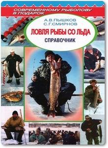 Ловля рыбы со льда - Пышков А. В.