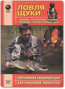 Ловля щуки - Братья Щербаковы