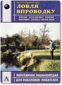 Ловля впроводку - Братья Щербаковы
