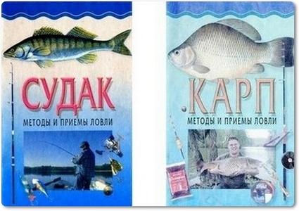 «Методы и приемы ловли» - 2 книги