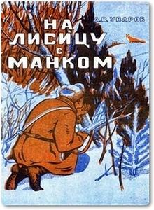 На лисицу с манком - Уваров А. В.