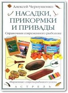 Насадки, прикормки и привады - Чернушенко А.