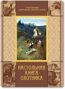 Настольная книга охотника - Бутромеев В. П.