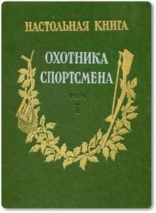 Настольная книга охотника спортсмена - Мантейфель П. А.