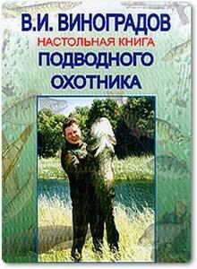 Настольная книга подводного охотника - Виноградов В. И.