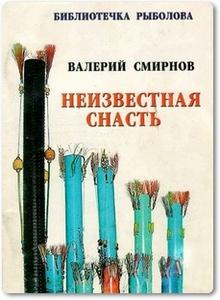 Неизвестная снасть - Смирнов В.