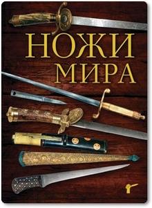 Ножи мира - Волков В.