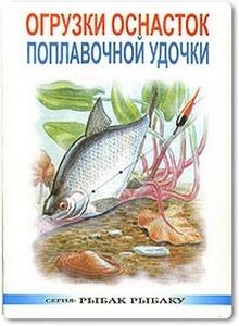 Огрузка оснасток поплавочной удочки - Смирнов С. Г.