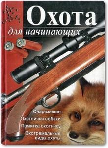 Охота для начинающих - Гольцова М.