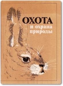 Охота и охрана природы - Коган А. Б.