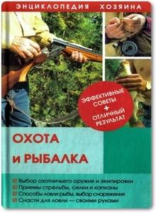 Охота и рыбалка - Васильев А. Н.