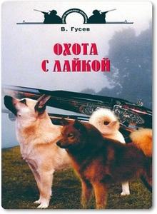 Охота с лайкой - Гусев В. Г.