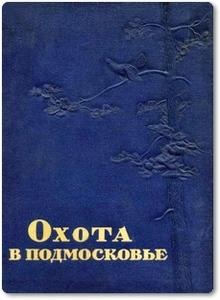 Охота в Подмосковье - Мещеряков Г. А.