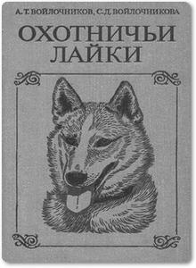 Охотничьи лайки - Войлочников А. Т.