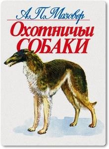 Охотничьи собаки - Мазовер А. П.