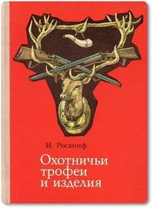 Охотничьи трофеи и изделия - Роскопф И. Э.