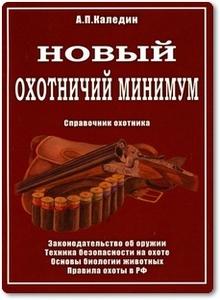 Охотничий минимум - Каледин А. П.