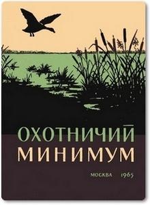 Охотничий минимум - Кондратьев И. А.