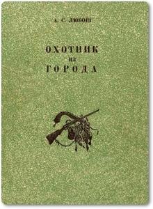 Охотник из города - Любош А. С.