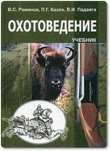 Охотоведение - Романов В. С.