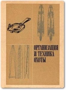 Организация и техника охоты - Нагрецкий Л. Н.