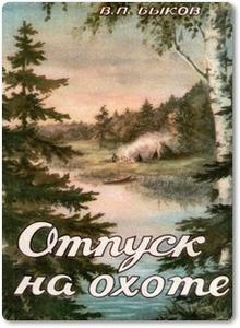 Отпуск на охоте - Быков В. П.