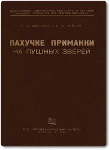 Пахучие приманки на пушных зверей - Вардунас П. О.