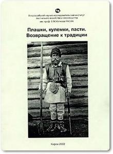 Плашки кулемки пасти - Миньков С. И.