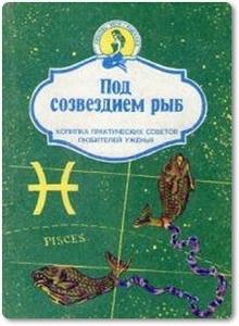 Под созвездием рыб - Аникеев А. В.
