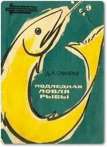 Подледная ловля рыбы - Самарин Д. А.