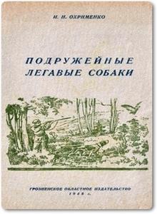 Подружейные легавые собаки - Охрименко И. Н.