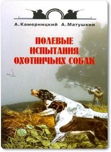 Полевые испытания охотничьих собак - Камерницкий А.