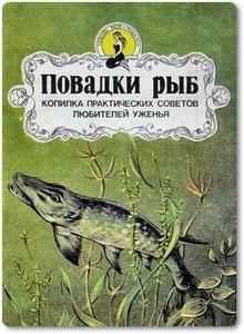 Повадки рыб - Аникеев А. В.