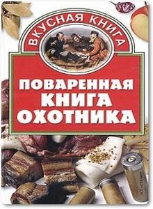 Поваренная книга охотника - Аксёнова Л. В.