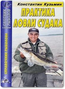 Практика ловли судака - Кузьмин К. Е.