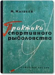 Практика спортивного рыболовства - Матвеев М. М.