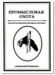 Промысловая охота - Петренко В. Д.