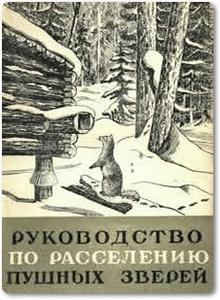 Руководство по расселению пушных зверей - Лавров Н. П.