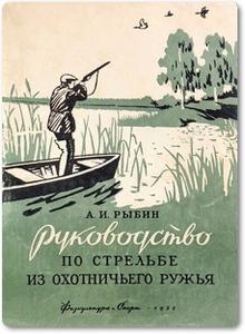 Руководство по стрельбе из охотничьего ружья - Рыбин А. И.